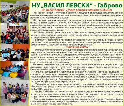 Иновативното училище - Изображение 1