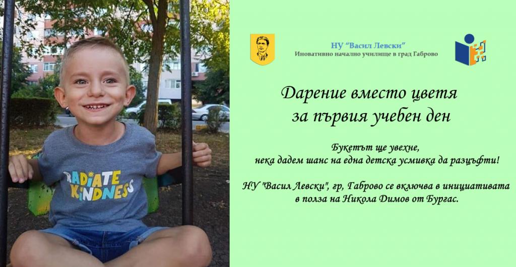 """""""Дарение вместо цветя"""" за първия учебен ден в НУ """"Васил Левски"""" - голяма снимка"""