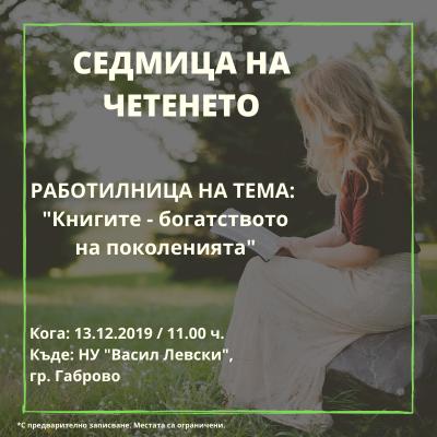 Работилница за деца и РОДИТЕЛИ - 13.12.2019 (петък) - Изображение 1