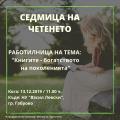 Работилница за деца и РОДИТЕЛИ - 13.12.2019 (петък) - малка снимка