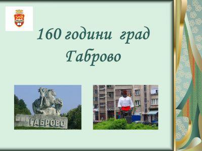 """Ден на Габрово - 1""""а"""" клас - НУ Васил Левски - Габрово"""