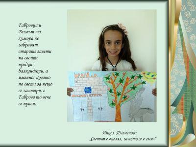 Ден на Габрово - НУ Васил Левски - Габрово