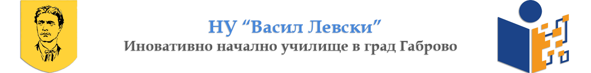 НУ Васил Левски - НУ Васил Левски - Габрово