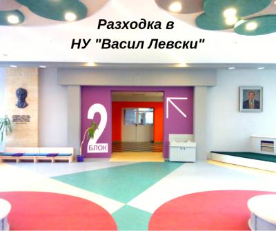 Виртуална разходка в НУ Васил Левски 1