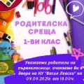 Родителска среща 1-ви клас - НУ Васил Левски - Габрово