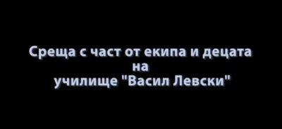 """Филм за НУ """"Васил Левски"""" - гр. Габрово 1"""