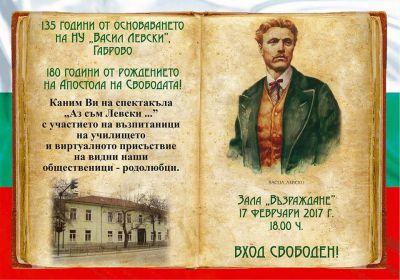 Покана - НУ Васил Левски - Габрово